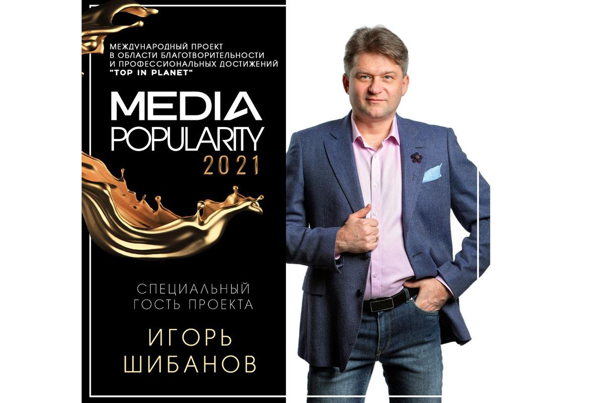 Шибанов на Media_Popularity