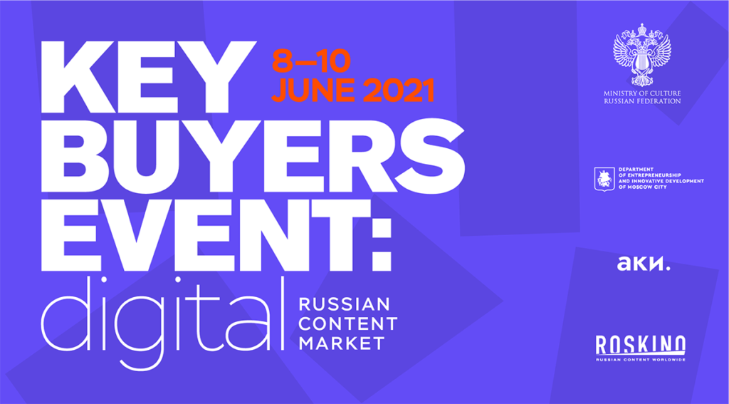 Игорь Шибанов на Key Buyers Event digital